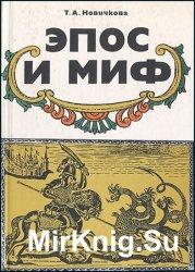 Эпос и миф (2001)