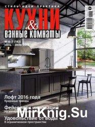 Кухни и ванные комнаты №6-7 2016