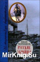 Русские Украйны: Завоевания Великой Империи