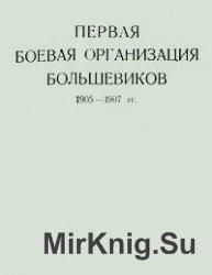 Первая боевая организация большевиков 1905-1907 гг.