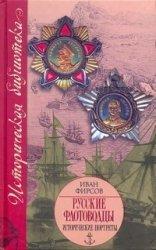 Русские флотоводцы. Исторические портреты