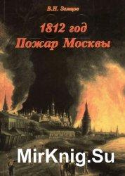 1812 год. Пожар Москвы (2010)