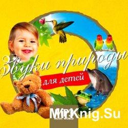Звуки природы для детей. Коллекция (4 CD)