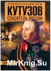 Кутузов. Спаситель России