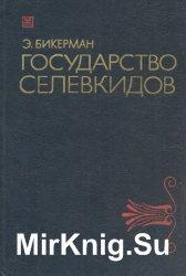 Государство Селевкидов
