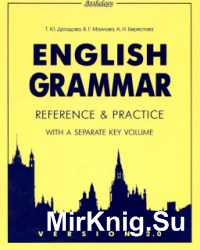 English Grammar: Reference and Practice. Version 2.0. Учебное пособие