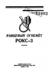 Ранцевый огнемет РОКС-3