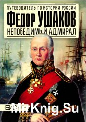 Федор Ушаков. Непобедимый адмирал