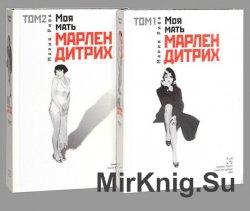 Моя мать Марлен Дитрих. В 2-х томах