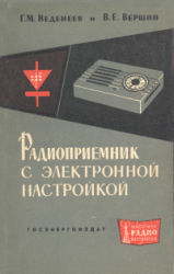 Радиоприёмник с электронной настройкой