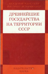 Древнейшие государства на территории СССР. (13 книг)