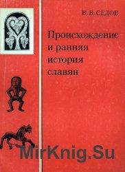 Происхождение и ранняя история славян