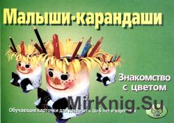 Малыши-карандаши. Знакомство с цветом