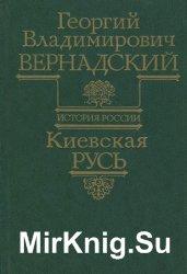 Киевская Русь (1996)