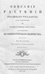Описание растений Российскаго государства с их изображениями. Ч.1