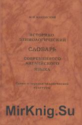 Историко-этимологический словарь современного английского языка