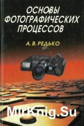 Основы фотографических процессов