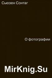 О фотографии (2013)