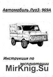 Автомобиль ЛуаЗ-969А. Инструкция по эксплуатации