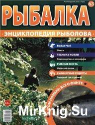Рыбалка. Энциклопедия рыболова №-63. Финта