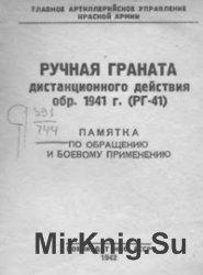 Ручная граната дистанционного действия обр. 1941 г. (РГ-41). Памятка по обр ...