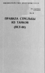 Правила стрельбы из танков (ПСТ-90)