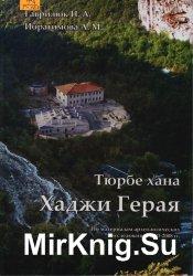 Тюрбе хана Хаджи Герая (по материалам археологических исследований 2003-2008 гг.)