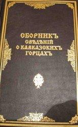 Сборник сведений о кавказских горцах