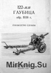 122-мм гаубица обр. 1938 г. Руководство службы. Издание 2.