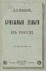 Бумажныя деньги в России