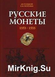 Русские монеты 1353-1533. Каталог