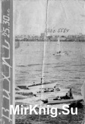 Моторы лодочные подвесные «Вихрь-25Р электрон», «Вихрь-30Р электрон», «Вихр ...