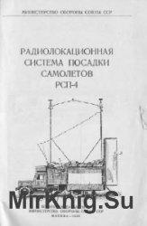 Радиолокационная система посадки самолетов РСП-4. Описание и инструкция по  ...