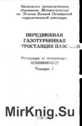 Передвижная газотурбинная электростанция ПАЭС-2500. Инструкция по эксплуатации