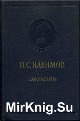 П.С.Нахимов. Документы и материалы