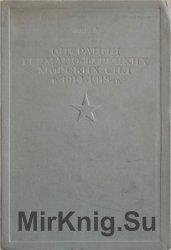 Операции германо-турецких морских сил в 1914-1918 гг.