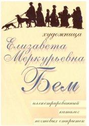 Художница Елизавета Меркурьевна Бем. Иллюстрированный каталог почтовых откр ...