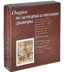 Очерки по истории и технике гравюры (13 книг)