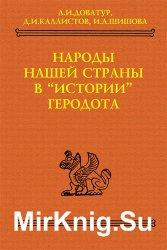 """Народы нашей страны в """"Истории"""" Геродота"""