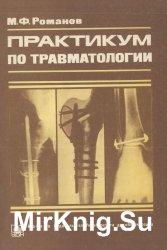 Практикум по травматологии