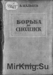 Борьба за Смоленск (XVI—XVII вв.)