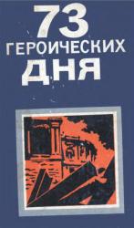 73 героических дня. Хроника обороны Одессы в 1941 году