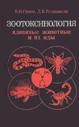 Зоотоксинология (ядовитые животные и их яды)
