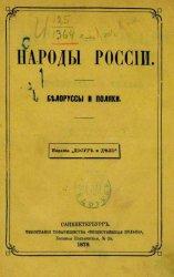Народы России. Белоруссы и поляки