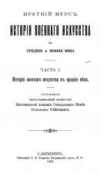 Краткий курс истории военного искусства в средние и новые века. Т.1