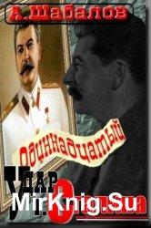 Одиннадцатый удар товарища Сталина