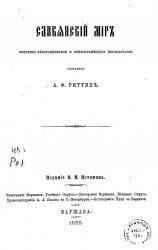 Славянский мир. Историко-географическое и этнографическое исследование