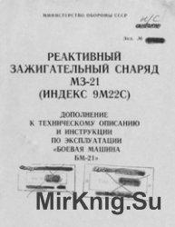 Реактивный зажигательный снаряд МЗ-21 (индекс 9М22С). Дополнение к ТО и ИЭ  ...