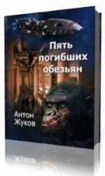 Пять погибших обезьян  (Аудиокнига)