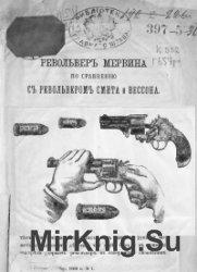 Револьвер Мервина по сравнению с револьвером Смита и Вессона